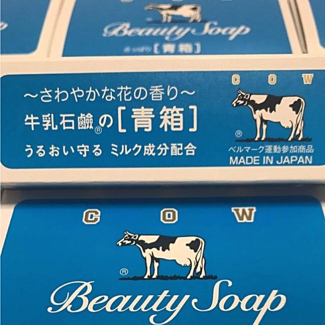 牛乳石鹸(ギュウニュウセッケン)の牛乳石鹸 カウブランド 青箱 85g✖️9個セット コスメ/美容のボディケア(ボディソープ/石鹸)の商品写真