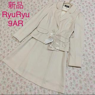 RyuRyu - 新品 RyuRyu フォーマル スーツ セット 9AR