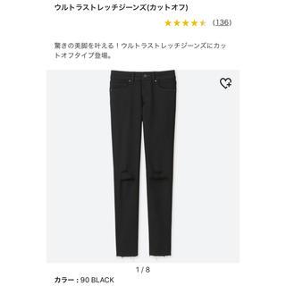 UNIQLO - ♡ユニクロ♡ウルトラストレッチジーンズ♡