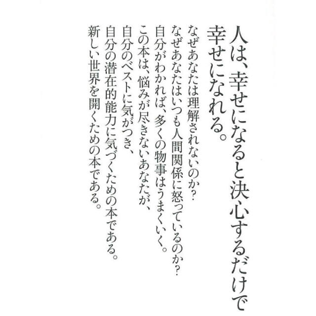 なぜあなたばかりつらい目にあうのか?の通販 by yunri|ラクマ