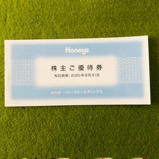 HONEYS - ハニーズ株主優待券 3000円