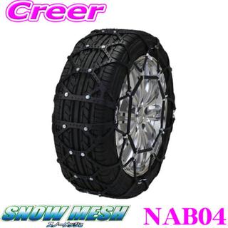 タイヤチェーン snowmesh 新品未使用 NAB 04