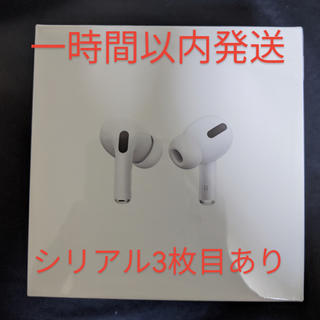 Apple - Apple AirPods Pro エアーポッズ