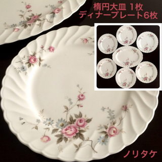 ノリタケ(Noritake)のノリタケ ニットーロイヤル  楕円形プレート & 25㎝ディナープレート6枚(食器)