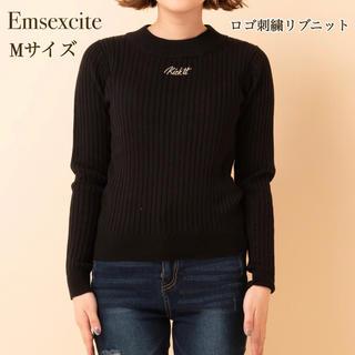 エムズエキサイト(EMSEXCITE)の新品・未使用・タグ付 【Emsexcite】ロゴ刺繍リブニット ブラック/M(ニット/セーター)