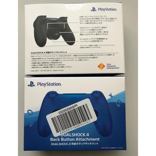 PlayStation4 - DUALSHOCK 4 背面ボタンアタッチメント 2個セット 送料込み