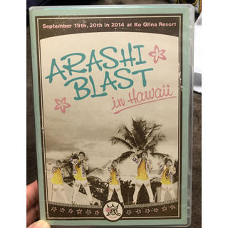 嵐 - ARASHI BLAST in Hawaii DVD
