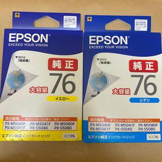 EPSON - EPSON インク大容量76 純正