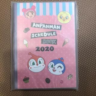 アンパンマン - アンパンマン  手帳 2020