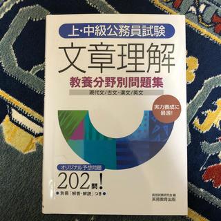 上・中級公務員試験文章理解(資格/検定)