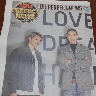 エグザイル(EXILE)のLDH PERFECT NEWS 2020年11月7日発行(国内アーティスト)