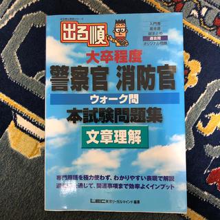 出る順大卒程度警察官消防官ウォ-ク問本試験問題集 文章理解(資格/検定)