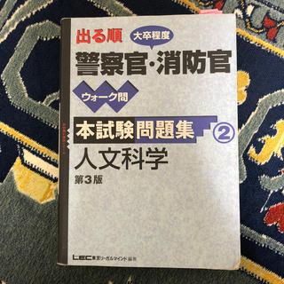 出る順大卒程度警察官・消防官ウォ-ク問本試験問題集 2 第3版(その他)