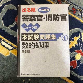 出る順大卒程度警察官・消防官ウォ-ク問本試験問題集 1 第3版(資格/検定)