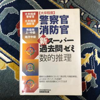 大卒程度警察官・消防官新スーパー過去問ゼミ数的推理(資格/検定)