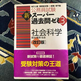 公務員試験新スーパー過去問ゼミ3 社会科学 地方上級/国家総合職・一般職・専門職(資格/検定)