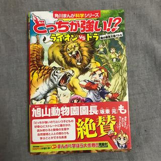 角川書店 - どっちが強い!?ライオンvsトラ 陸の最強王者バトル