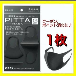 【大人気♪】PITTA MASK ピッタマスク グレー 1枚 ピッタ・マスク ブ