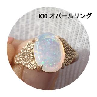 k10 オパールリング(リング(指輪))