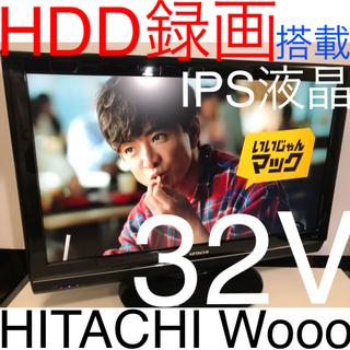 日立 - 【HDD録画 搭載】32型 日立 wooo IPS 液晶テレビ