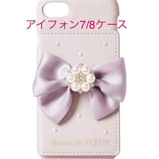 Maison de FLEUR - 新品 メゾンドフルール  パールビジューフラップアイフォン7/8ケース