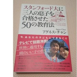 アサヒシンブンシュッパン(朝日新聞出版)のスタンフォ-ド大に三人の息子を合格させた50の教育法(人文/社会)