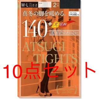 アツギ(Atsugi)のアツギ タイツ 140D デニール 10点セット 20足組 ブラック 日本製 (タイツ/ストッキング)