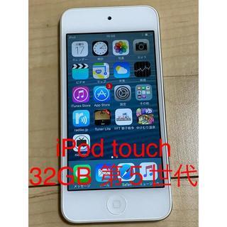 アップル(Apple)のiPod touch 32GB シルバー 第5世代(ポータブルプレーヤー)