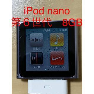 アップル(Apple)のiPod nano シルバー 第6世代 8GB(ポータブルプレーヤー)