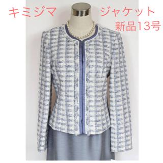 ソワール(SOIR)の新品13号 ユキコ キミジマ ツイード ジャケット 青みグレー白ミセス結婚式(その他)