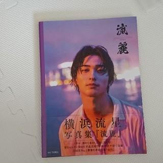 角川書店 - 流麗 横浜流星写真集