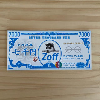 ゾフ(Zoff)のZoff 2020 福袋 クーポン メガネ券(サングラス/メガネ)