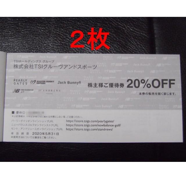 PEARLY GATES(パーリーゲイツ)のTSI 株主優待 グルーヴアンドスポーツ 20%OFF 2枚 パーリーゲイツ チケットの優待券/割引券(ショッピング)の商品写真
