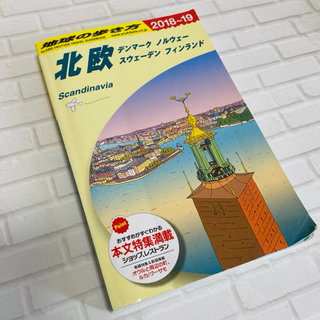 ダイヤモンド社 - 地球の歩き方 A29(2018~2019年版 改訂第30版