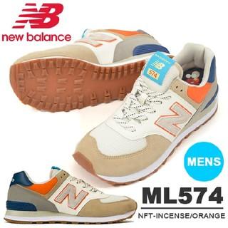 ニューバランス(New Balance)の新品送料無料♪35%OFF!超人気ニューバランス574限定シリーズ⭐️(スニーカー)