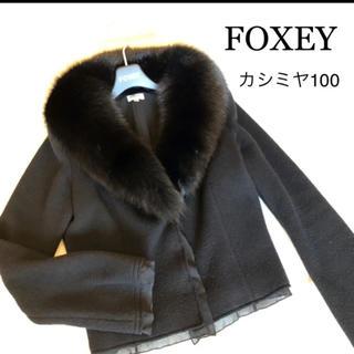 FOXEY - フォクシー フォックスファーカシミヤ100ジャケット