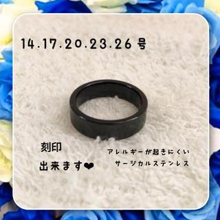 アレルギー対応!刻印無料 ステンレス製 ブラック平打ちリング(リング(指輪))
