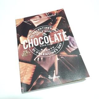ハンキュウヒャッカテン(阪急百貨店)の阪急梅田 バレンタイン チョコレート博覧会 CHOCOLATE 2020 本(料理/グルメ)