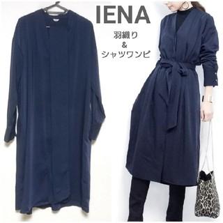 IENA - 【IENA】シャツ ワンピース