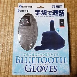 ブルートゥース手袋(その他)