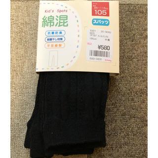 しまむら - 女児用スパッツ黒☆105cm☆新品未使用品☆ブラック