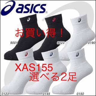 asics - 新入荷【入荷品、新品】asics ソックス13 XAS155 バレー・バスケット