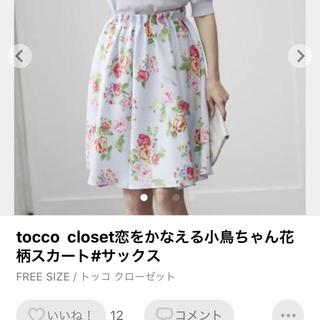 トッコ(tocco)のスカート (ひざ丈スカート)
