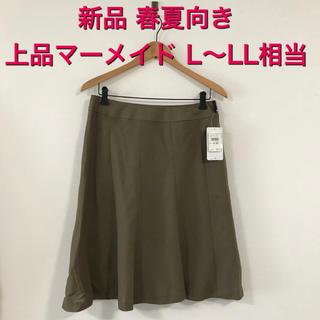 新品  春夏♡ 上品マーメイドフレア 膝丈スカート W73(ひざ丈スカート)