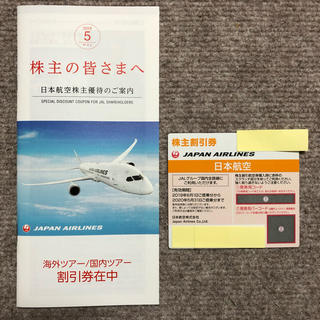 JAL(日本航空) - JAL 株主優待券