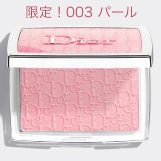 Christian Dior - 新品未使用!ディオール バックステージ ロージーグロウ 003