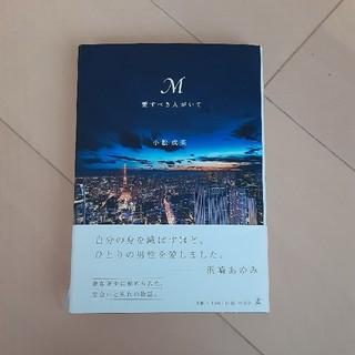 M愛すべき人がいて 浜崎あゆみ 本