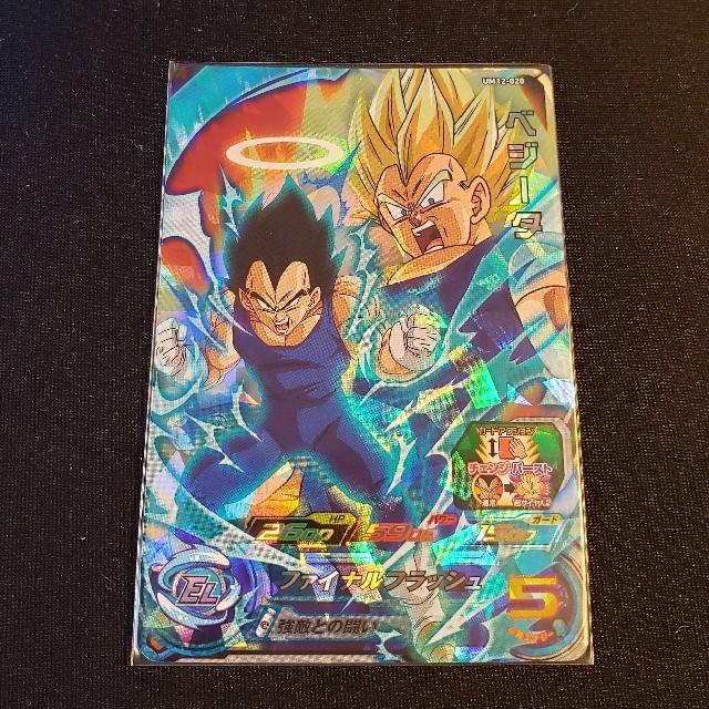 ドラゴンボール(ドラゴンボール)のドラゴンボールヒーローズ ベジータ UM12-020 エンタメ/ホビーのトレーディングカード(シングルカード)の商品写真