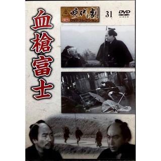 nana56b-d-.[血槍富士]DVD 片岡千恵蔵 月形龍之介 送料込(日本映画)