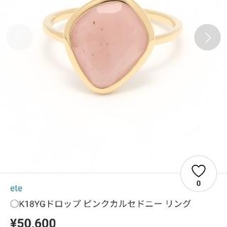エテ(ete)のete ピンクカルセドニー k18 リング 12.5号(リング(指輪))